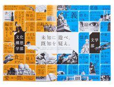 早稲田大学 文学学術院 文化構想学部・文学部案内 2018 Editorial Design, Composition Design, Poster Layout, Japan Design, Book Design Layout, Brochure Design, Graphic Design Inspiration, Business Card Design, Typography Design