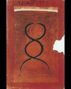 "twin Kundalini serpents, as drawn by Carl G. Jung in ""The Red Book"""