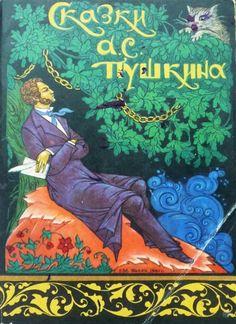 набор открыток сказки пушкина
