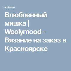 Влюбленный мишка | Woolymood - Вязание на заказ в Красноярске
