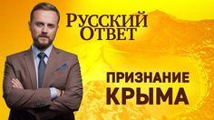 Признание Крыма [Русский ответ]