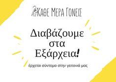 Diy And Crafts, Greek, Blog, Greek Language, Greece