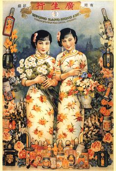 "poster for the ""雙妹"" (Two Girls) line of Hong Kong cosmetics brand, 廣生行 (Kwong Sang Hong Ltd.) from the 1930s"