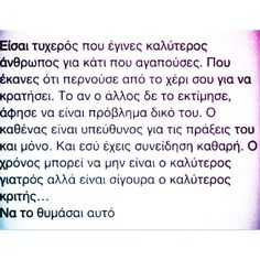 Πολύ τυχερός. Big Words, Greek Words, Some Words, Wisdom Quotes, Book Quotes, Me Quotes, Funny Quotes, Inspiring Quotes About Life, Inspirational Quotes