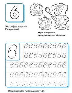 "Пропись ""Цифры"" | Радуга"