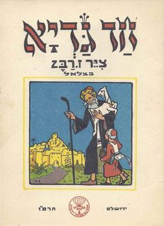 Raban, Ze'ev. CHAD GADYA. Jerusalem; B'Nei Bezalel, 1926.