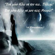 Romantic Mood, Greek Quotes, English Quotes, Wisdom Quotes, Literature, Spirituality, Letters, Thoughts, Words