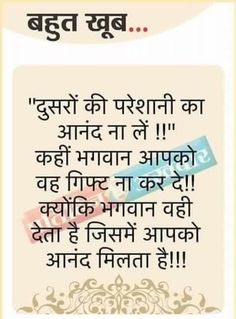 Daily Life Quotes, Good Thoughts Quotes, Mixed Feelings Quotes, Hindi Good Morning Quotes, Morning Inspirational Quotes, Inspirational Quotes Pictures, Awesome Quotes, Hindi Quotes Images, Hindi Qoutes