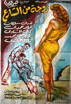 Cinema Posters, Film Posters, Egypt Movie, Egyptian Movies, Egyptian Actress, Movie Covers, Cairo Egypt, Old Ads, Old Movies