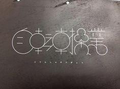 Japanese Lettering Design Font Japanese Logo, Japanese Typography, Japanese Graphic Design, Chinese Fonts Design, Typographic Design, Brand Identity Design, Branding Design, Poster Fonts, Word Design