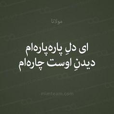 مـــــــــــــــولانا