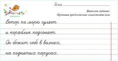 Прописи для детей — онлайн генератор - Рукописный шрифт для прописей