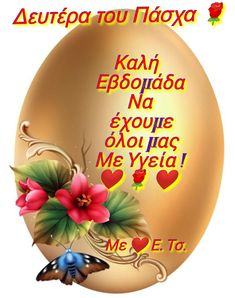 Good Morning, Decorative Plates, Easter, Greek, Gifts, Buen Dia, Presents, Bonjour, Easter Activities