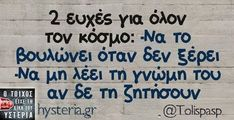Funny Greek Quotes, Funny Quotes, English Quotes, True Words, Jokes, Thoughts, Humor, Sayings, Life