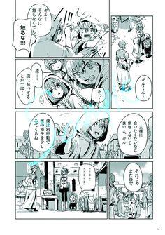 kmt❄️C97(日)西ち16b (@syu9ji2) さんの漫画 | 186作目 | ツイコミ(仮) Diagram, Fandoms, Manga, Manga Anime, Manga Comics, Fandom, Manga Art, Followers