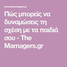 Πώς μπορείς να δυναμώσεις τη σχέση με τα παιδιά σου - The Mamagers.gr