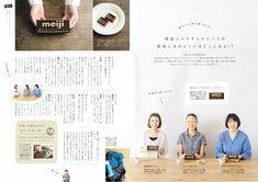 明治×暮らし上手特別企画「『明治ミルクチョコレート』の美味しいヒミツ」フリーペーパーデザイン Page Design, Book Design, Layout Design, Vision Book, Catalogue Layout, Editorial Design, Flyer Design, Booklet, Feel Good