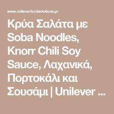 Κρύα Σαλάτα με Soba Noodles, Knorr Chili Soy Sauce, Λαχανικά, Πορτοκάλι και Σουσάμι | Unilever Food Solutions