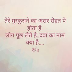 jabse sapphire hotel mein dekha h pagal ho gye hu love u lucky😘😘 Shyari Quotes, Crush Quotes, Deep Quotes, Funny Quotes, Life Quotes, Motivational Quotes, Inspirational Quotes, Epic Quotes, Cute Love Quotes