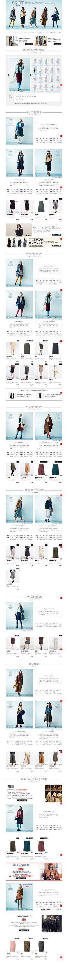 SKIRT【ファッション関連】のLPデザイン。WEBデザイナーさん必見!ランディングページのデザイン参考に(シンプル系)