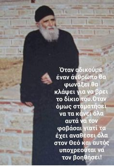 Me Quotes, Motivational Quotes, Funny Quotes, Greek Love Quotes, Orthodox Prayers, Pray Always, Funny Phrases, Religious Icons, Faith In God