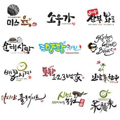 Signage / logo work for various restaurant and food industry made by calligraphy 10 Logo, Typo Logo, Typography, Lettering, Word Design, Sign Design, Korean Logo, Korean Bbq, Chinese Branding