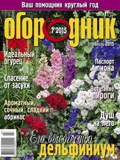 Огородник № 7 (июль 2015)