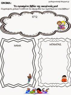 Η ΝΕΡΑΪΔΑ ΦΙΛΑΝΑΓΝΩΣΙΑ ΚΑΙ ΟΙ ΠΡΟΤΑΣΕΙΣ ΤΗΣ - ΔΑΝΕΙΣΤΙΚΗ ΒΙΒΛΙΟΘΗΚΗ Library Lessons, Library Books, 1st Day, Book 1, Audio Books, Storytelling, Art For Kids, Kindergarten, Preschool