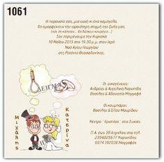 Προσκλητηρια γαμου | Πρωτοτυπα | οικονομικα | φθηνα | θεσσαλονικη | τιμοκαταλογος | prosklitiria | gamou | prosklhthria gamoy How To Make, Wedding, Valentines Day Weddings, Hochzeit, Weddings, Marriage, Casamento, Wedding Ceremonies
