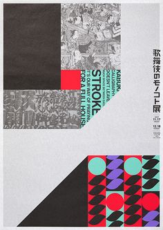 classic to contemporary graphic design and typographic work Layout Design, Design Art, Print Design, Graphic Design Posters, Graphic Design Typography, Traditional Japanese Art, Japanese Design, Dramatic Arts, Typography Layout
