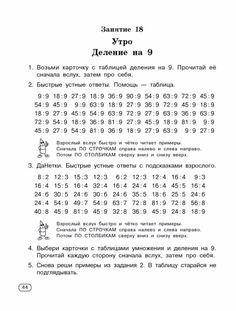 135311124_Uzorova_OV_Nefedova_EA_Buystro_uchim_tablicu_umnozheniya44.jpg (531×700)