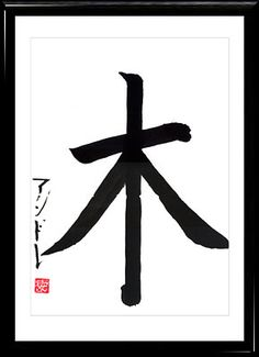 """A framed one. Also nice. This kanji is """"ki"""" and means """"tree"""" or """"wood"""". Easy to remember I think."""