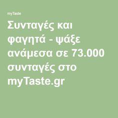 Συνταγές και φαγητά - ψάξε ανάμεσα σε 73.000 συνταγές στο myTaste.gr