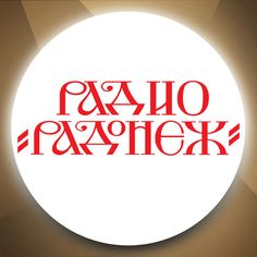 https://vo-radio.ru/web/radonezhРадио Радонеж - это православная, независимая радиостанция, которая ведет свое вещание с 1991 года, на частоте 72.92 в городе Москва, и существует исключительно на пожертвованиях слушателей. Наше радио является весьма популярным средством массовой информации