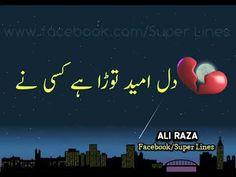 Dil E Umeed Tora Hai ksie ne Funny Car Videos, Love Status Whatsapp, Song Status, Download Video, Love Quotes, Songs, Feelings, Purple Flowers, Music