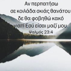 #Εδέμ                Αν περπατήσω    σε κοιλάδα σκιάς θανάτου           δε θα φοβηθώ κακό       γιατί Εσύ είσαι μαζί μου.                    Ψαλμός 23:4