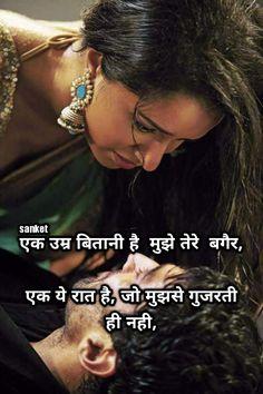 Quotes and Whatsapp Status videos in Hindi, Gujarati, Marathi Romantic Love Images, Cute Romantic Quotes, Mixed Feelings Quotes, Love Quotes In Hindi, Daily Quotes, Life Quotes, Rekha Actress, Sad Love Stories, Shayari Photo