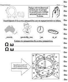 Alphabet, Motor Skills, Montessori, Abs, Language, Lettering, Education, Crunches, Alpha Bet
