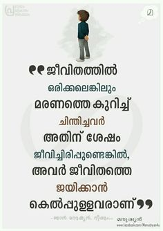 14 Best Malayalam Images Malayalam Quotes Best Love Quotes