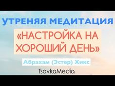 Утренняя медитация - настройка ~ Абрахам (Эстер) Хикс | YouTube / TsovkaMedia