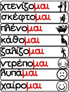 Greek Language, Speech And Language, Learn Greek, Kids Corner, Primary School, Ancient Greek, Mathematics, Grammar, Homeschool
