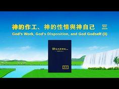 福音視頻 神的發表《神的作工、神的性情與神自己(三)》第三集 | 跟隨耶穌腳蹤網-耶穌福音-耶穌的再來-耶穌再來的福音-福音網站