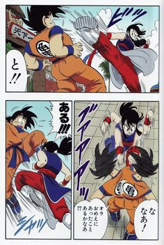 Son Goku VS Chichi - scan from Dragon Ball full colour (Japanese version)Published by JUMP COMICS / Shueisha group - illustrated by Akira Toriyama