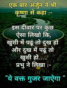 🌲🔥🌲🔥🌲🔥🌲🔥🌲🔥🌲🔥🌲🔥🌲 🌲🔥🌲Good night ji 🌲🔥🌲 Good Night Hindi Quotes, Good Thoughts Quotes, True Feelings Quotes, Good Life Quotes, Good Night Thoughts, Good Night Wishes, Good Night Image, Hindi Quotes Images, Life Quotes Pictures