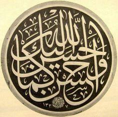 """""""Allah'ın sana ihsân ettiği gibi ihsânda bulun."""" Hakkı Efendi, Kasas / 77"""