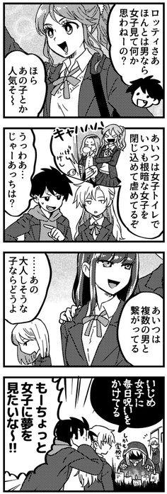 Manga, Memes, Anime, Twitter, Sleeve, Manga Anime, Manga Comics, Meme, Squad
