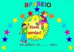Teachers Aid: Βραβεία - έπαινοι για παιδιά Classroom Management, Education, School, Blog, Poster, Fictional Characters, Piano, Schools, Pianos
