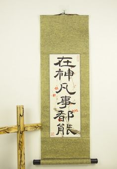 Art asian calligraphy chinese oriental scroll photo 207