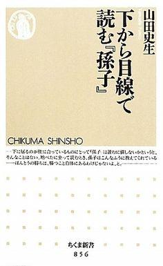 下から目線で読む『孫子』 (ちくま新書)   山田 史生 読了:2017年8月5日