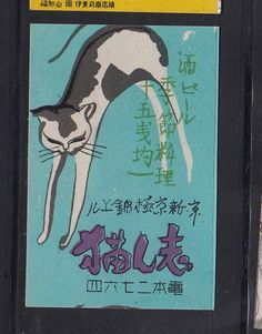 Old Matchbox  label   Japan Patriotic  AFF111  Cat  #Documents